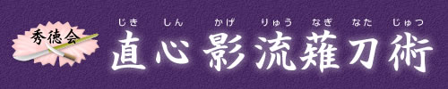 直心影流薙刀術 [秀徳会] 公式ホームページ